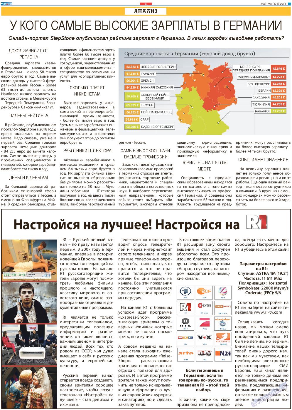 Диалог (газета). 2018 год, номер 5, стр. 4