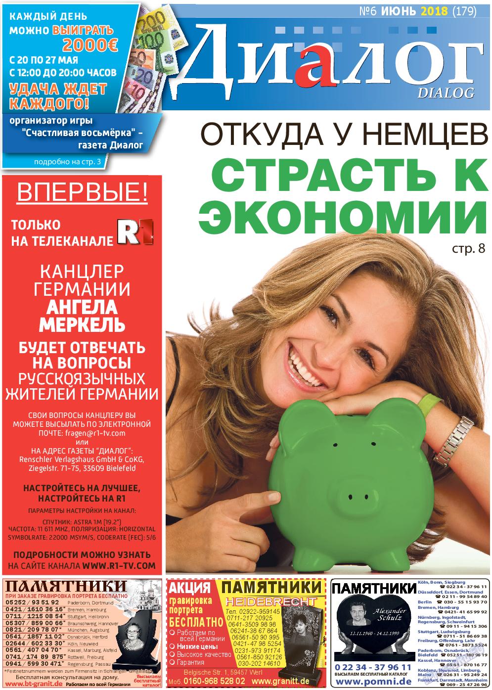 Диалог (газета). 2018 год, номер 6, стр. 1