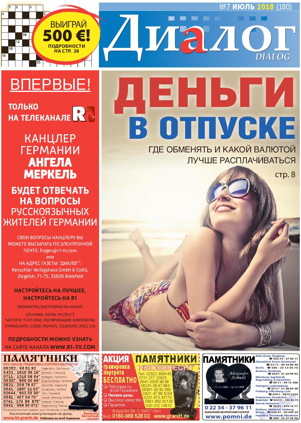 Диалог (газета). 2018 год, номер 7, стр. 1