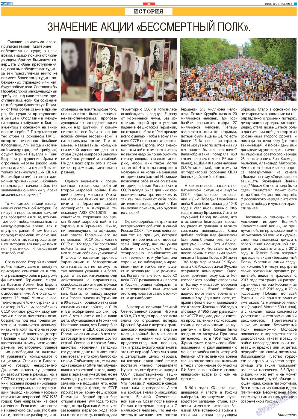 Диалог (газета). 2018 год, номер 7, стр. 26