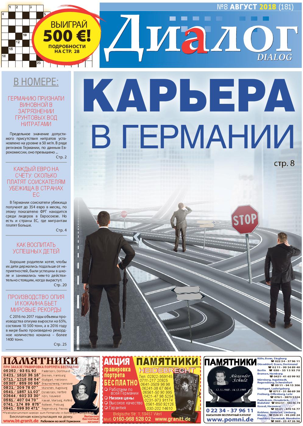 Диалог (газета). 2018 год, номер 8, стр. 1