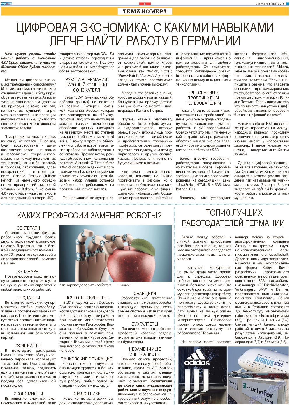 Диалог (газета). 2018 год, номер 8, стр. 8