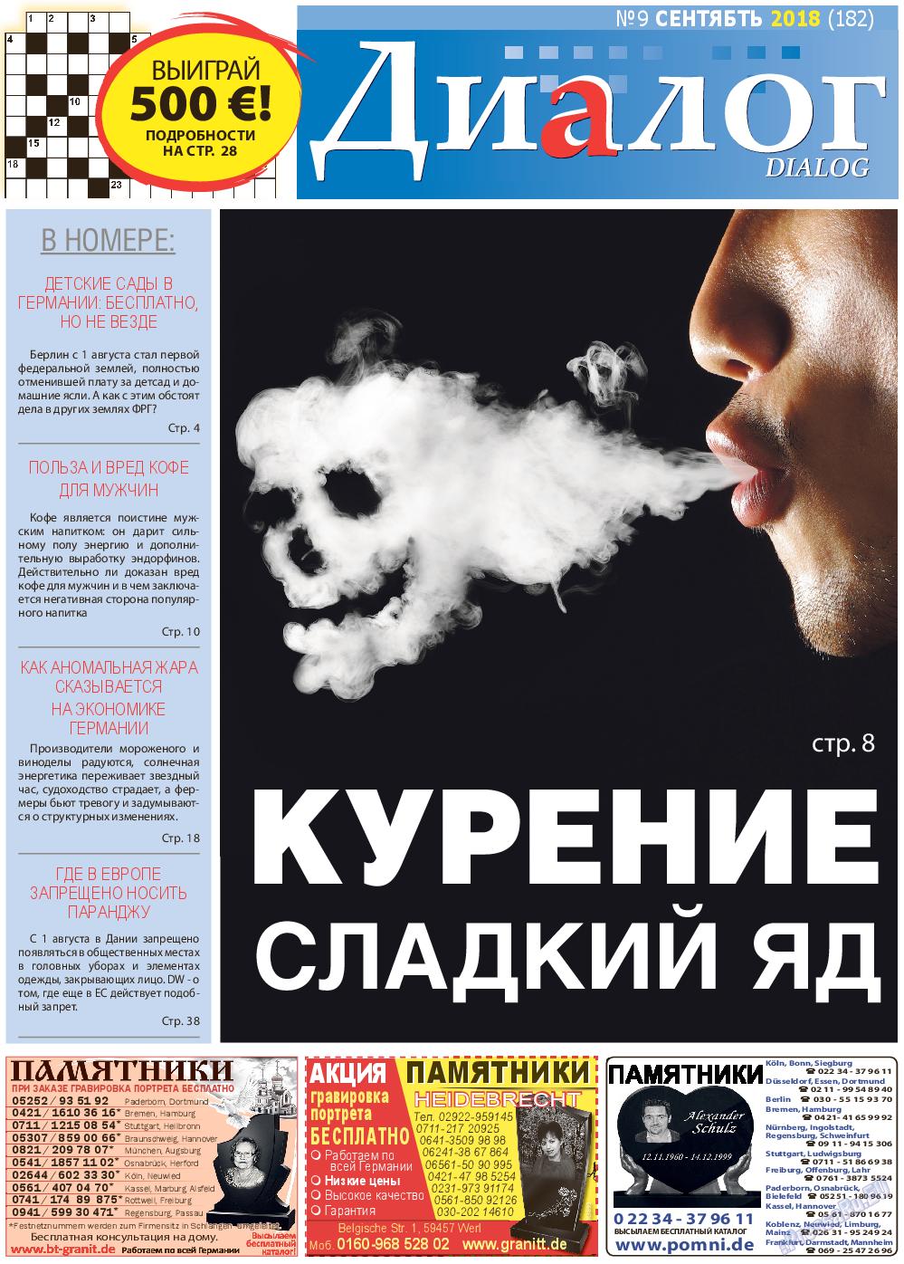 Диалог (газета). 2018 год, номер 9, стр. 1