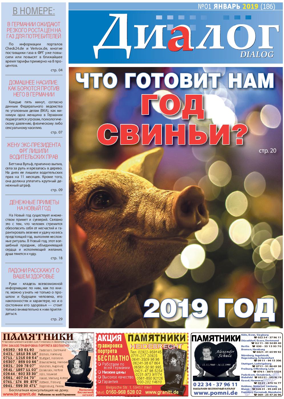 Диалог (газета). 2019 год, номер 1, стр. 1