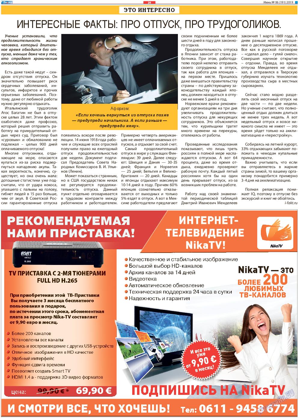 Диалог (газета). 2019 год, номер 6, стр. 24