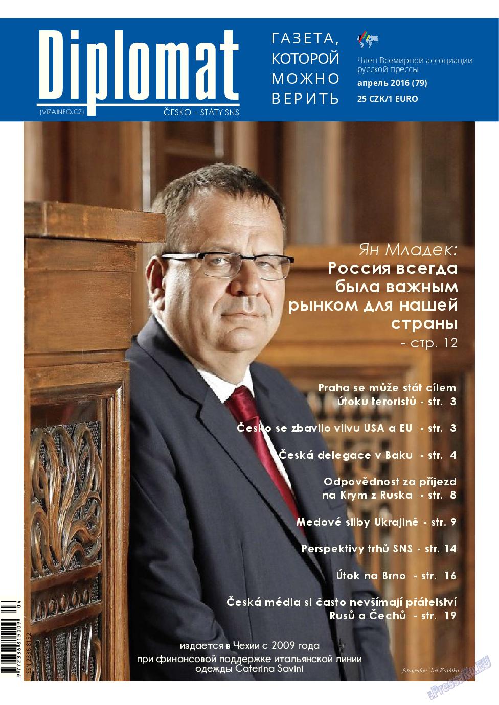 Diplomat (газета). 2016 год, номер 79, стр. 1