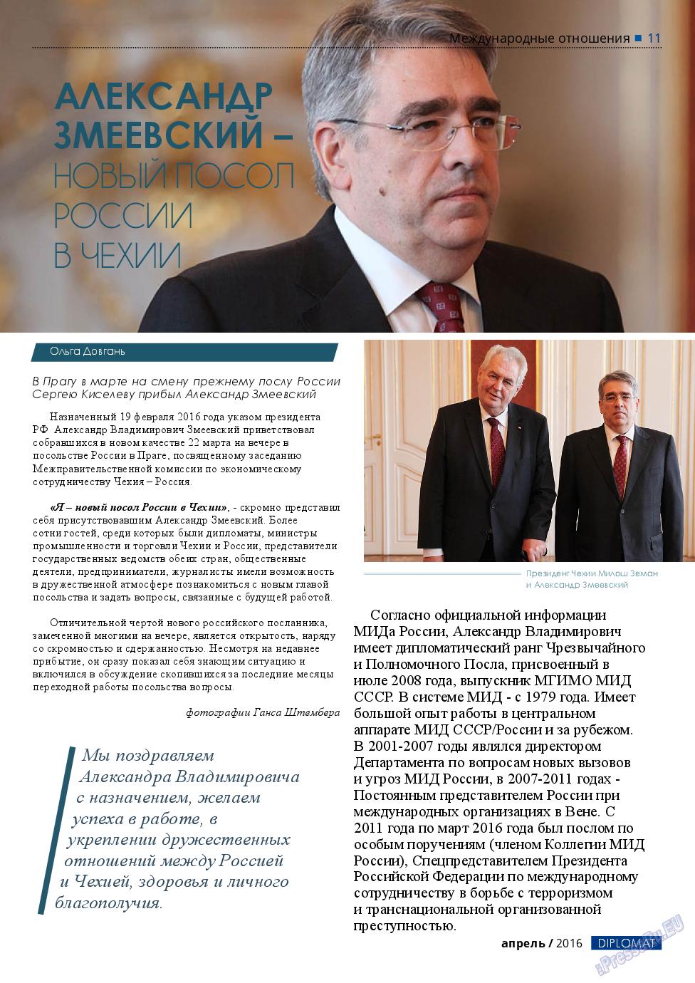 Diplomat (газета). 2016 год, номер 79, стр. 11