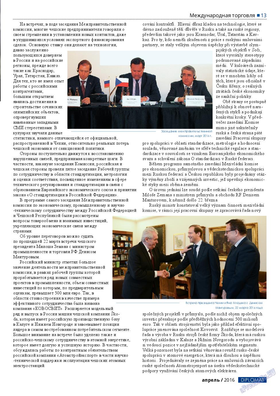 Diplomat (газета). 2016 год, номер 79, стр. 13
