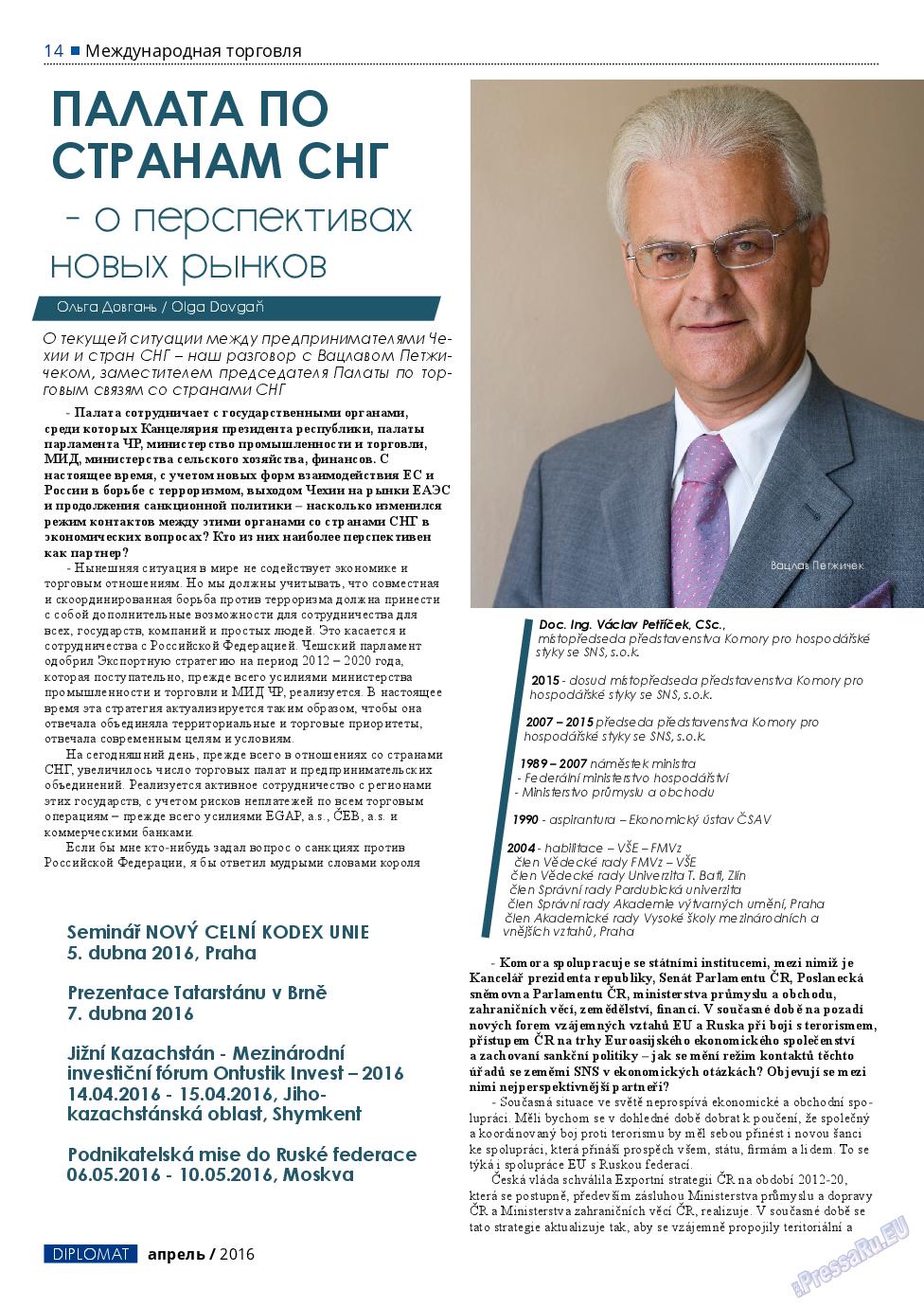Diplomat (газета). 2016 год, номер 79, стр. 14