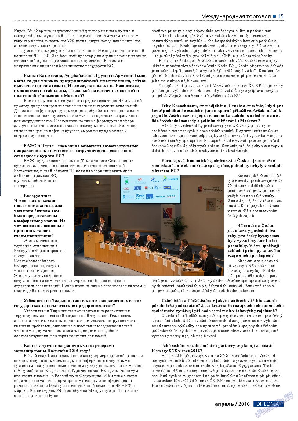 Diplomat (газета). 2016 год, номер 79, стр. 15