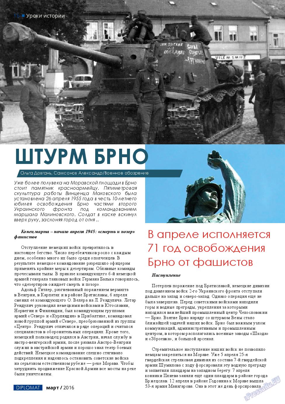 Diplomat (газета). 2016 год, номер 79, стр. 16