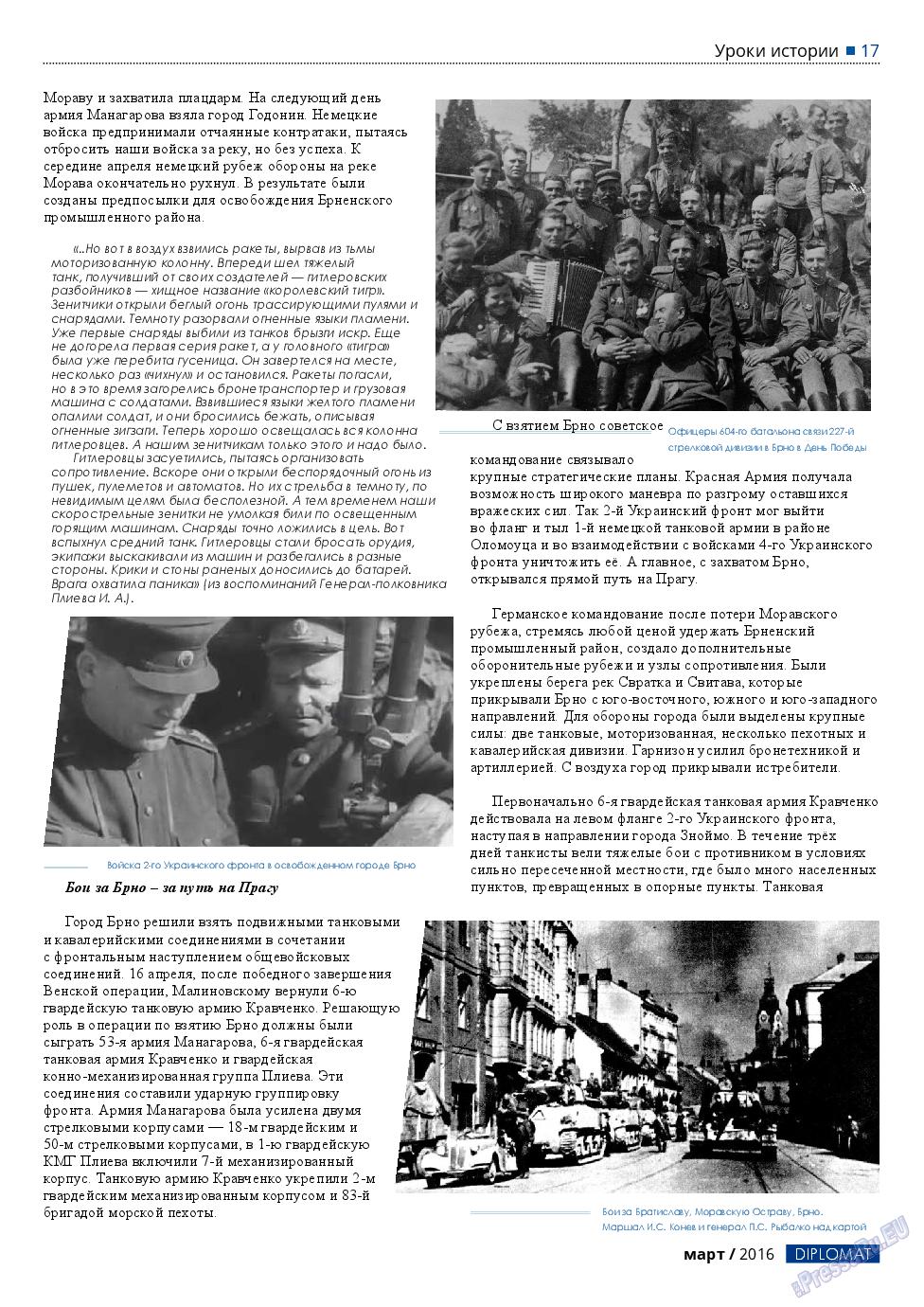 Diplomat (газета). 2016 год, номер 79, стр. 17