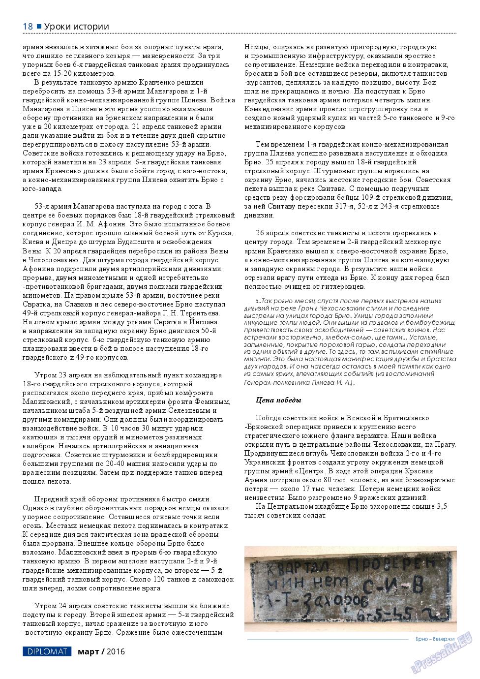 Diplomat (газета). 2016 год, номер 79, стр. 18