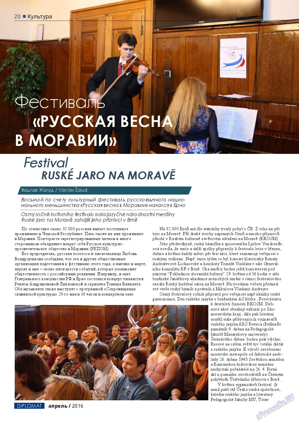 Diplomat (газета). 2016 год, номер 79, стр. 20