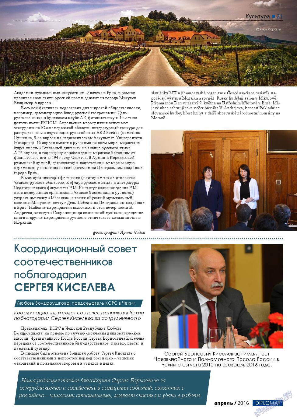 Diplomat (газета). 2016 год, номер 79, стр. 21