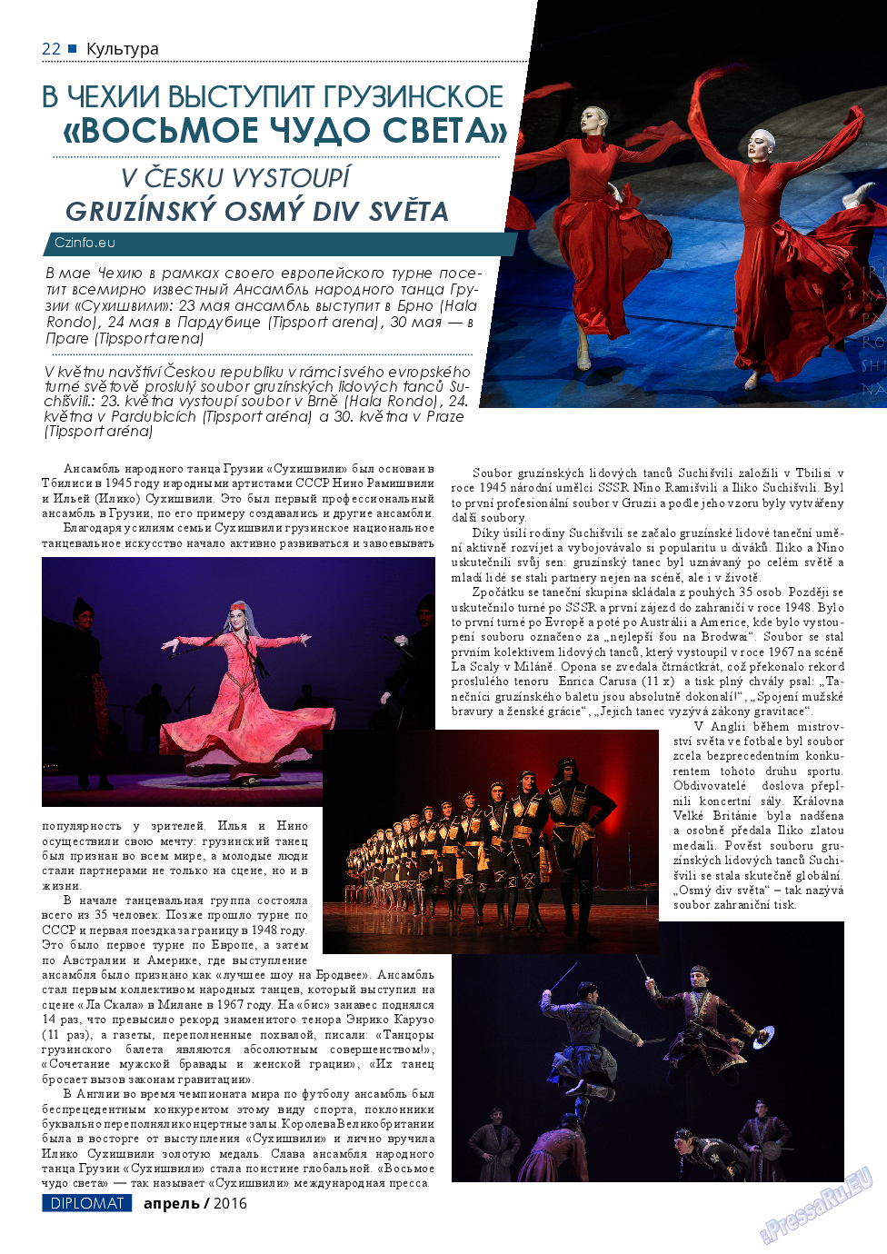 Diplomat (газета). 2016 год, номер 79, стр. 22