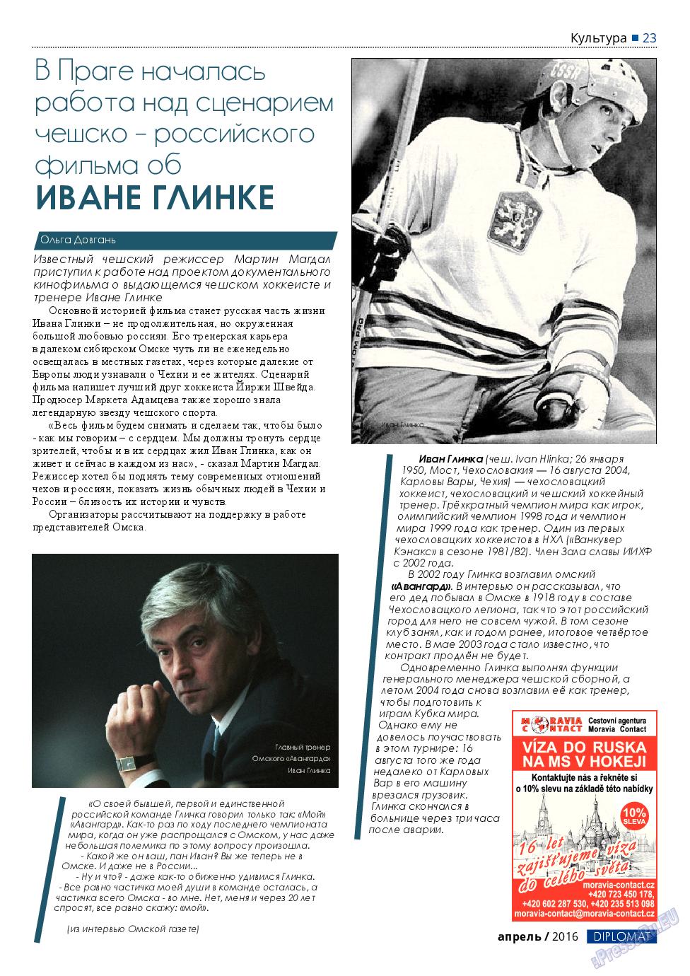 Diplomat (газета). 2016 год, номер 79, стр. 23