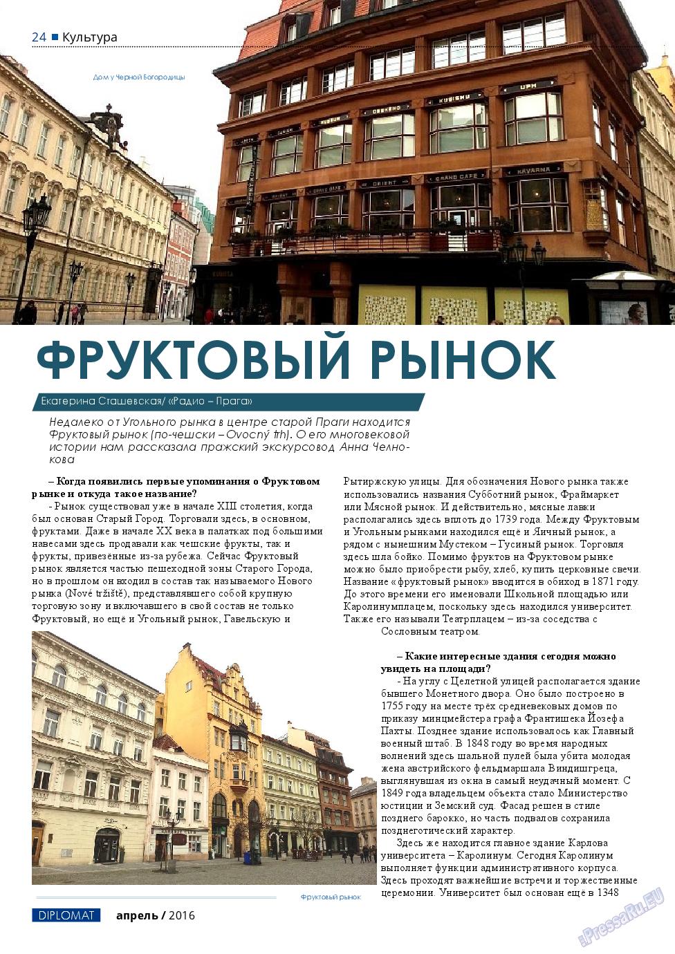 Diplomat (газета). 2016 год, номер 79, стр. 24