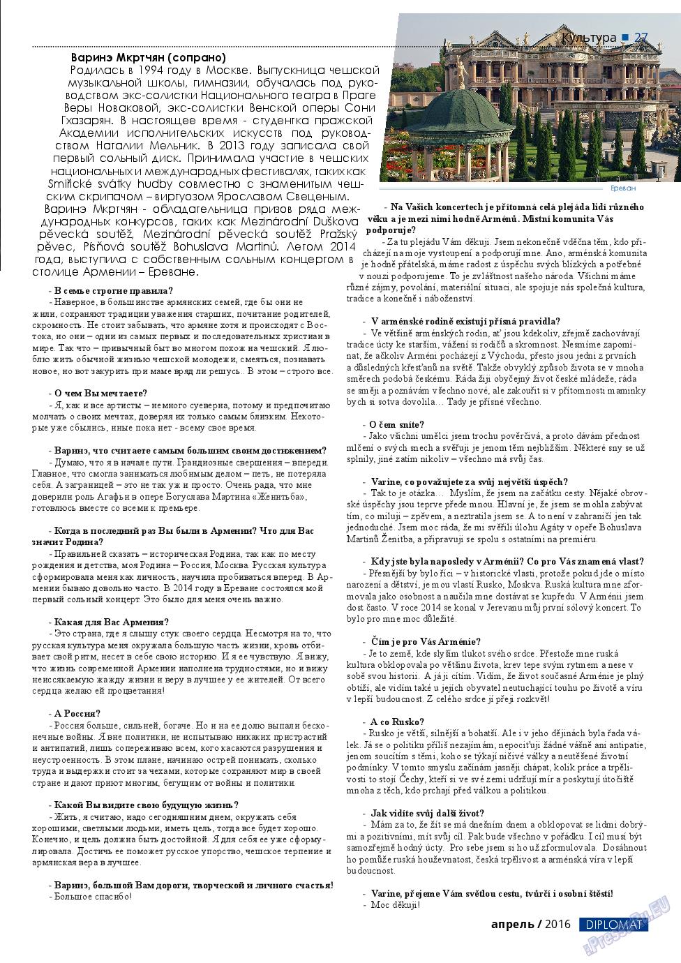 Diplomat (газета). 2016 год, номер 79, стр. 27