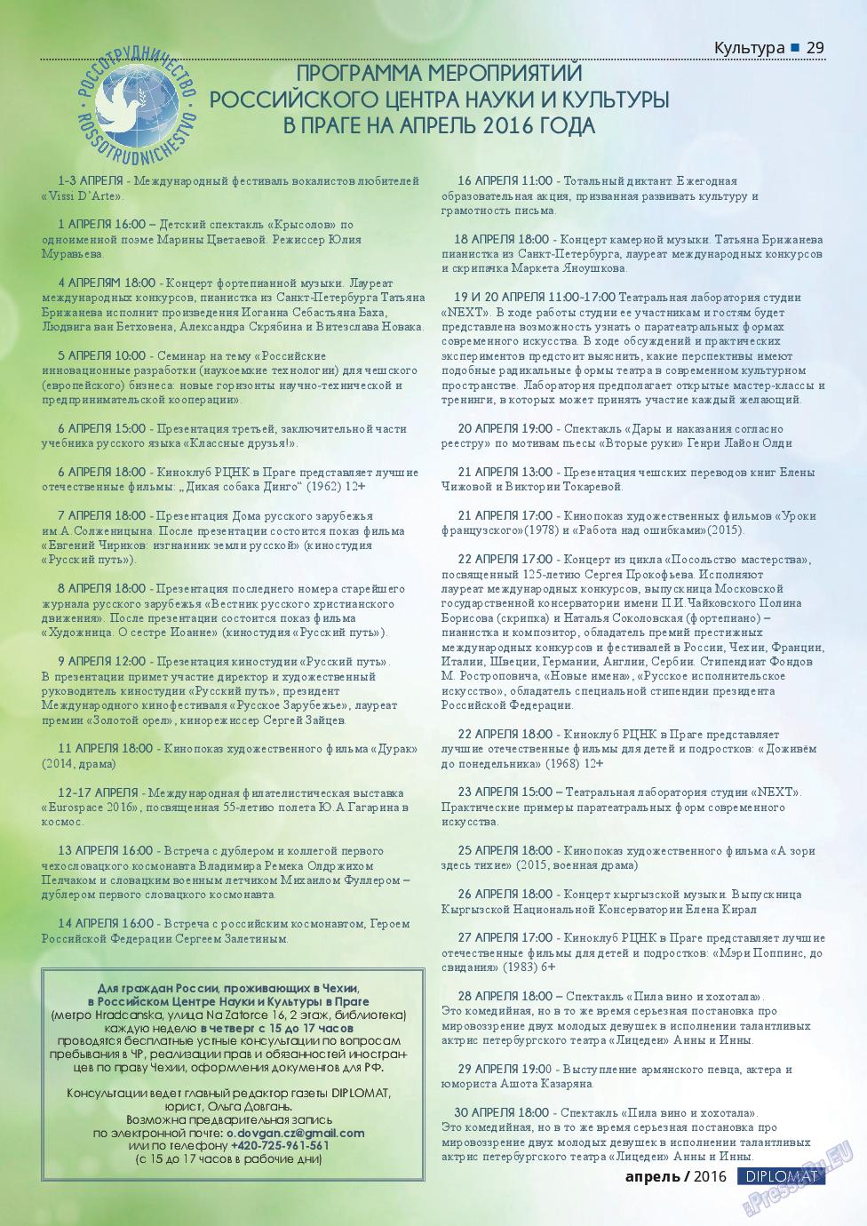 Diplomat (газета). 2016 год, номер 79, стр. 29