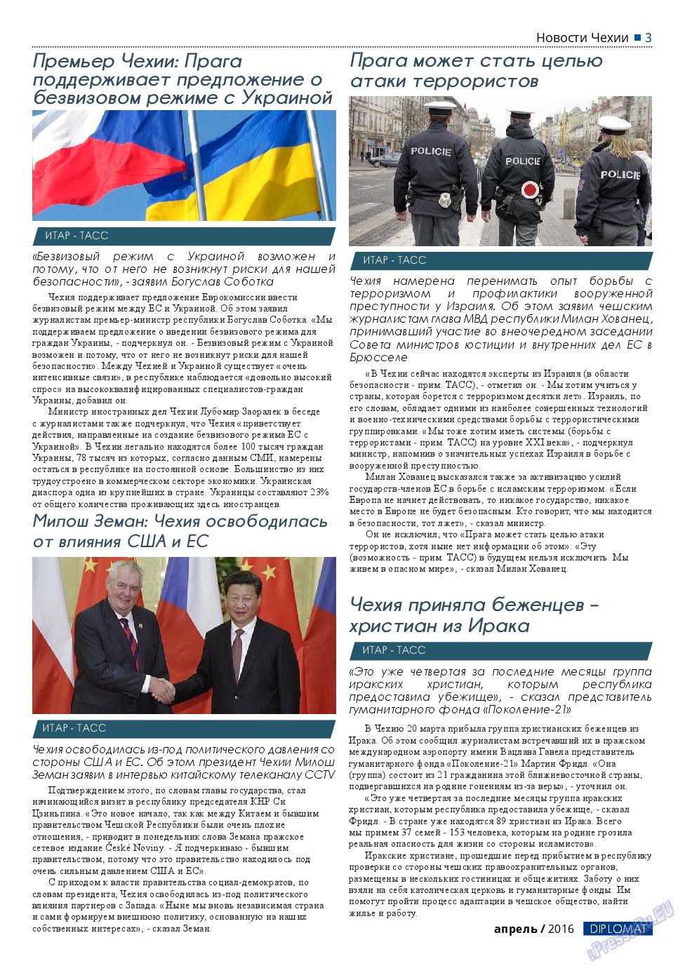 Diplomat (газета). 2016 год, номер 79, стр. 3