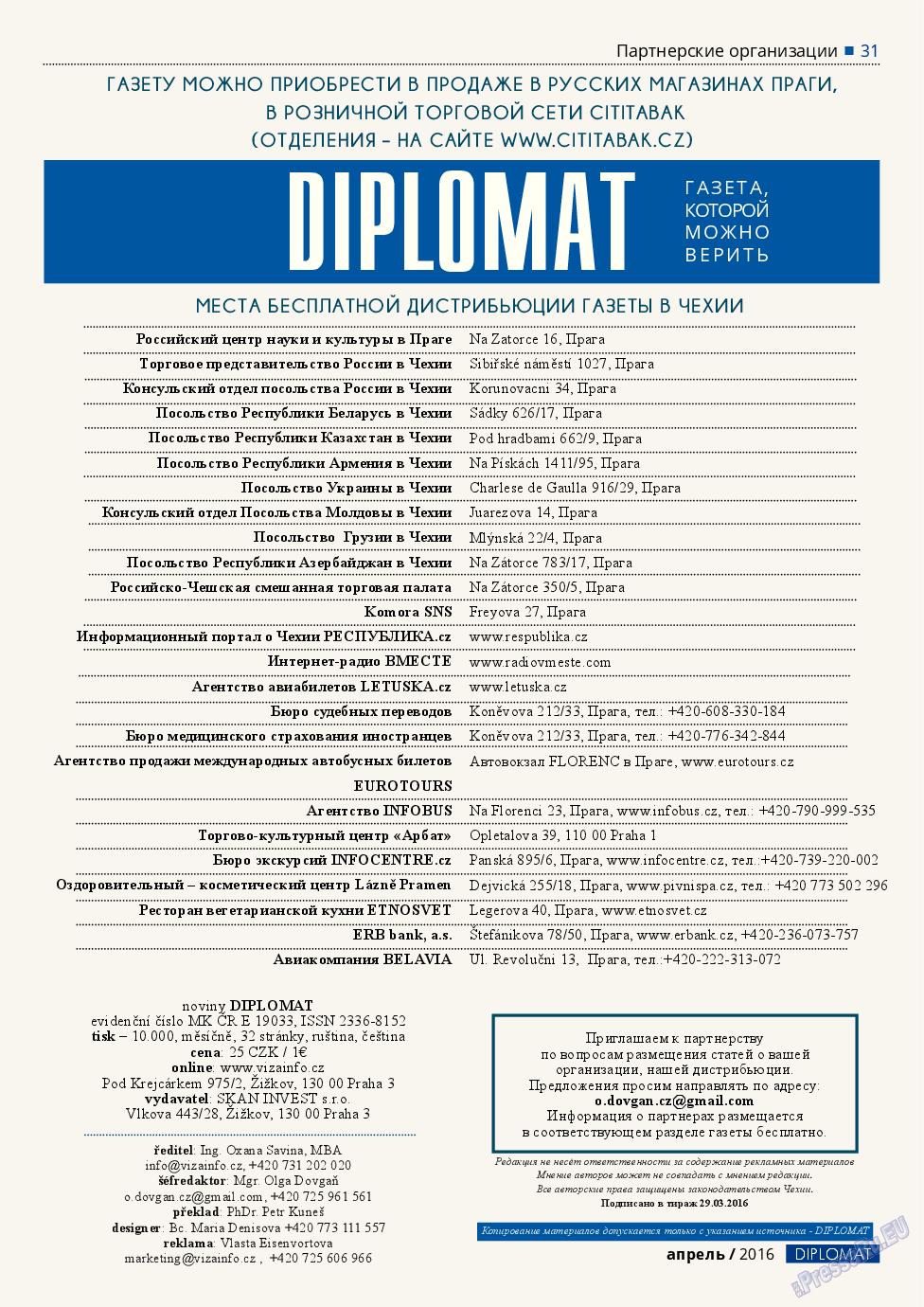Diplomat (газета). 2016 год, номер 79, стр. 31