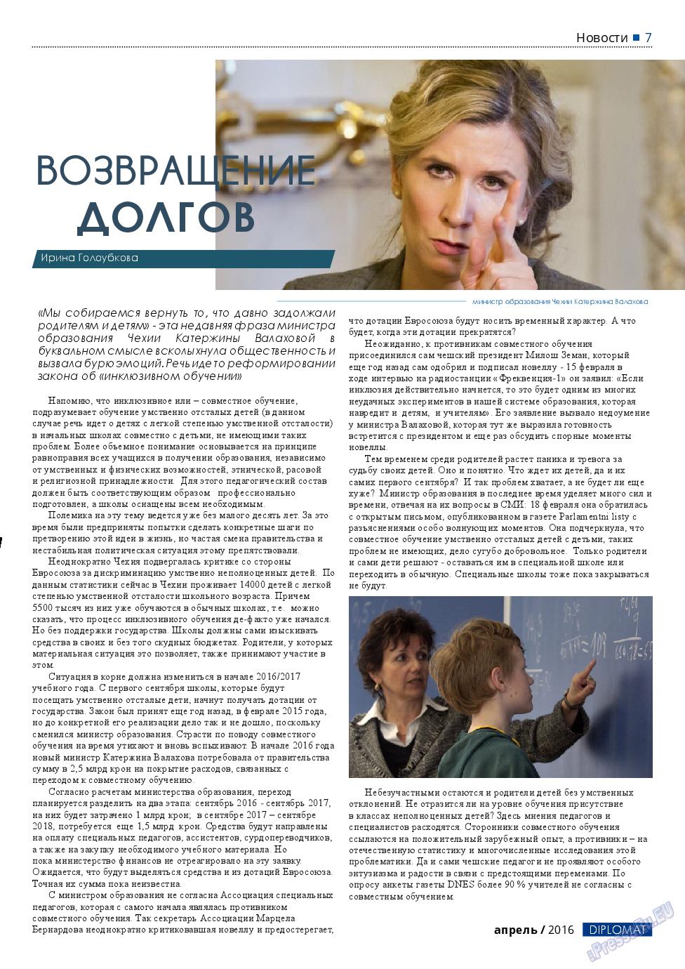 Diplomat (газета). 2016 год, номер 79, стр. 7