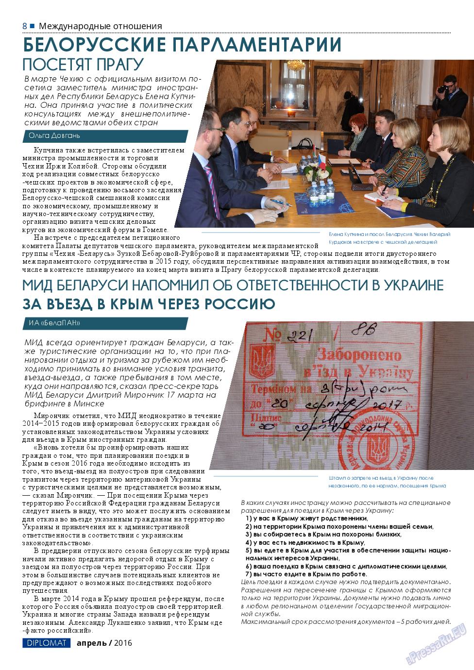 Diplomat (газета). 2016 год, номер 79, стр. 8