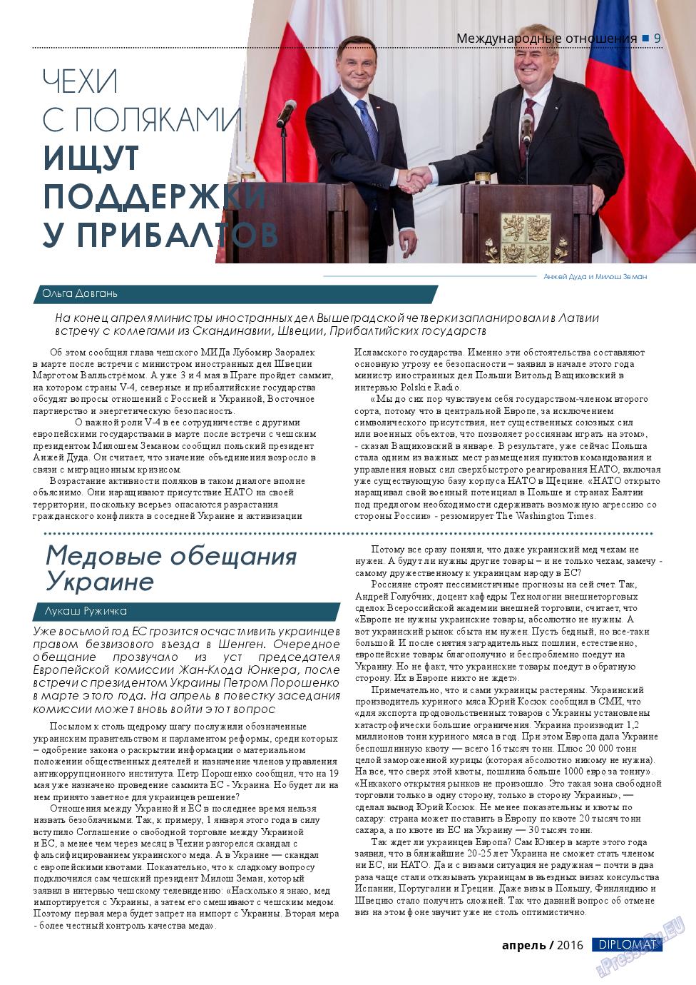 Diplomat (газета). 2016 год, номер 79, стр. 9