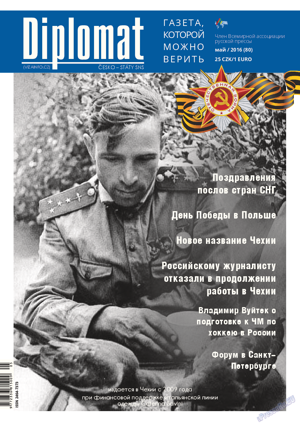 Diplomat (газета). 2016 год, номер 80, стр. 1