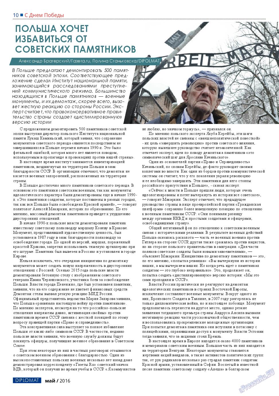 Diplomat (газета). 2016 год, номер 80, стр. 10