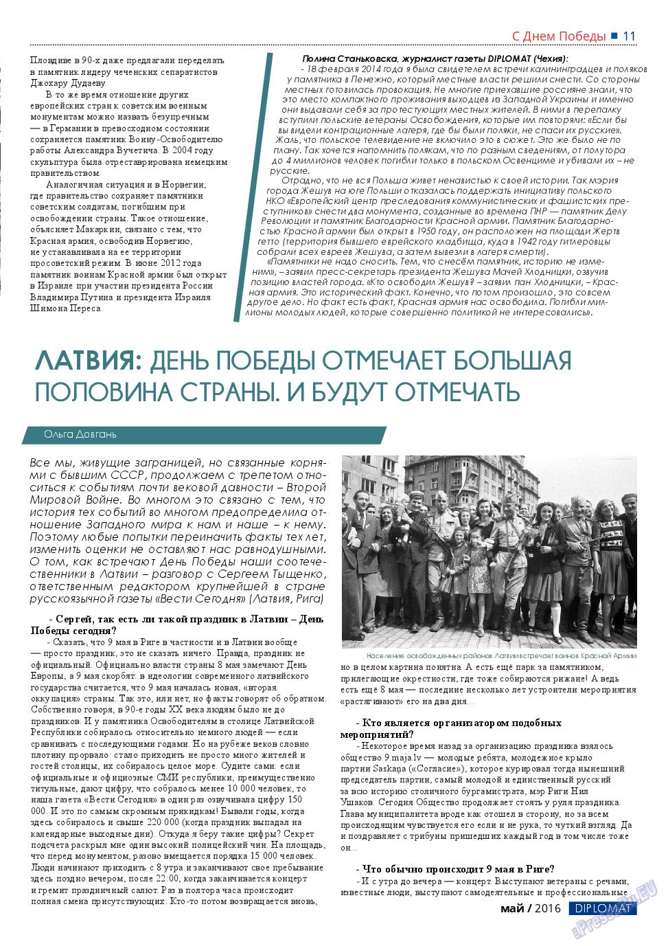 Diplomat (газета). 2016 год, номер 80, стр. 11