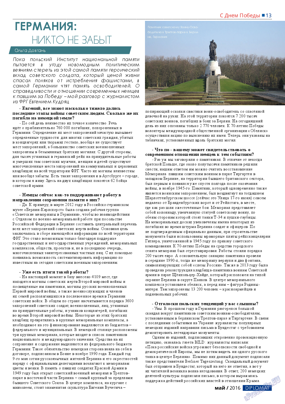 Diplomat (газета). 2016 год, номер 80, стр. 13