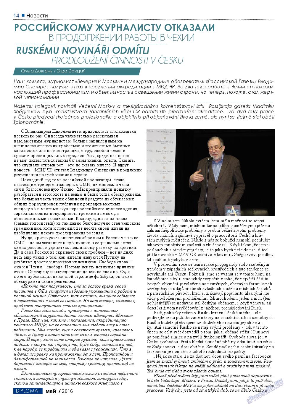 Diplomat (газета). 2016 год, номер 80, стр. 14