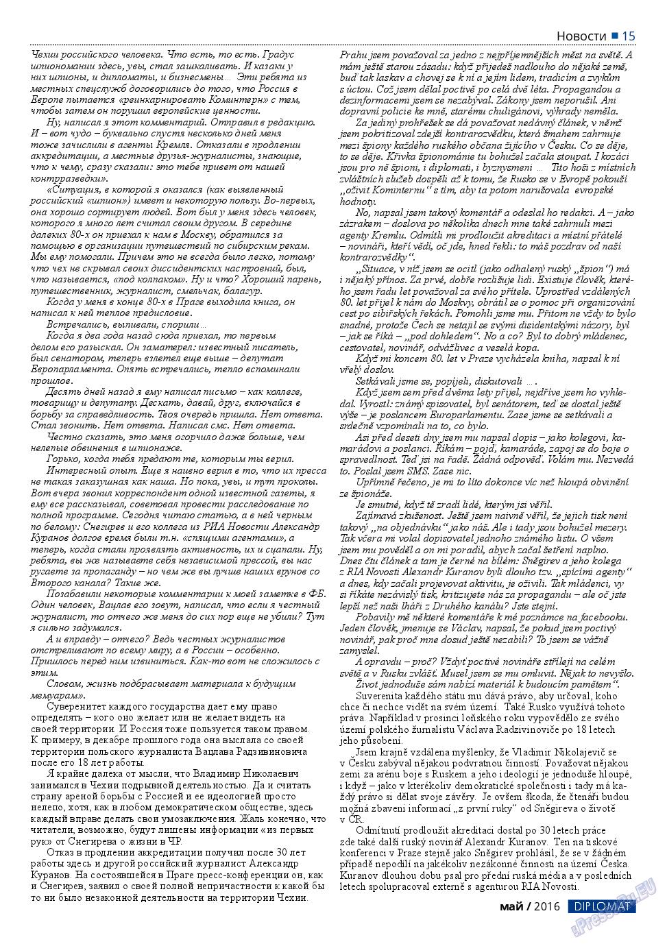 Diplomat (газета). 2016 год, номер 80, стр. 15