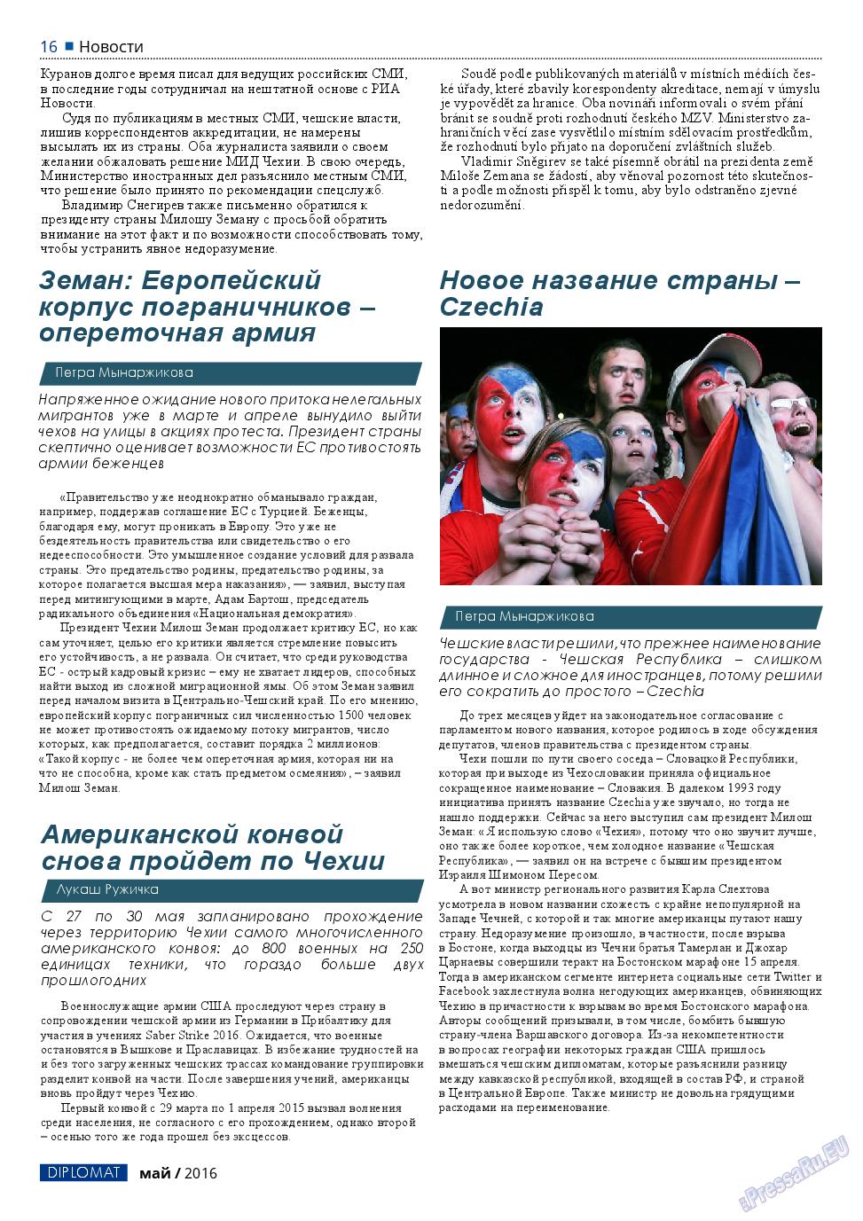 Diplomat (газета). 2016 год, номер 80, стр. 16