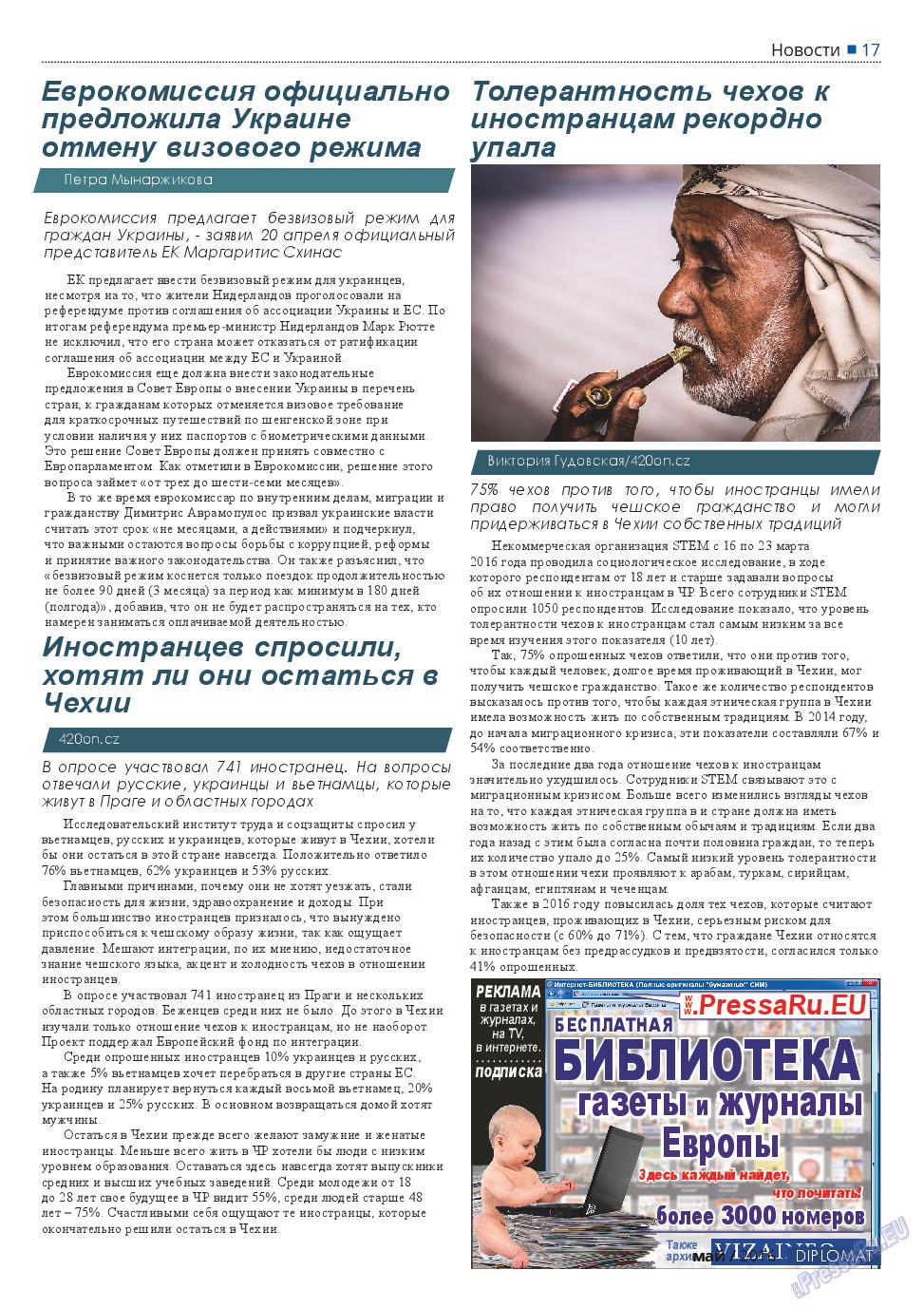 Diplomat (газета). 2016 год, номер 80, стр. 17
