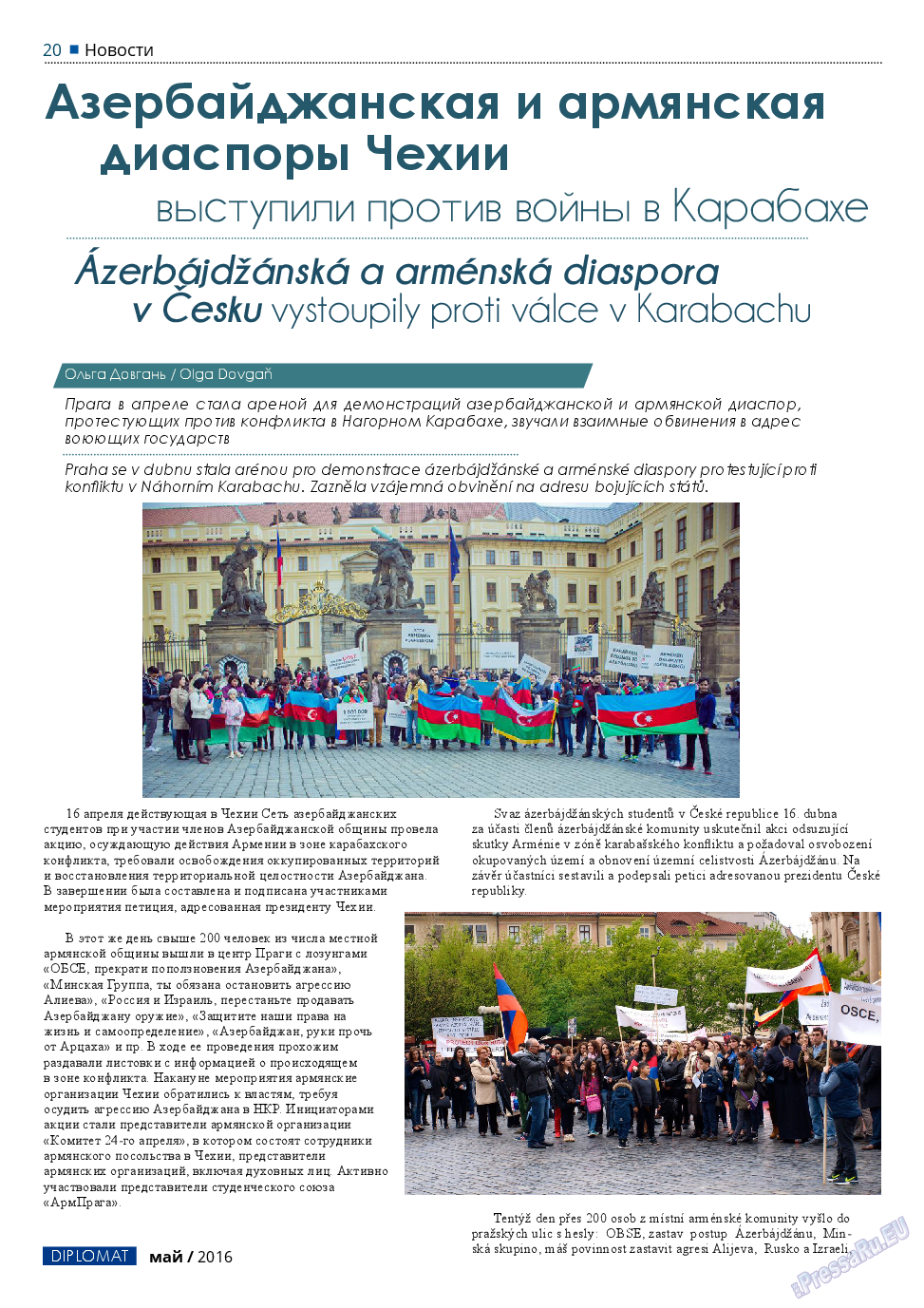 Diplomat (газета). 2016 год, номер 80, стр. 20
