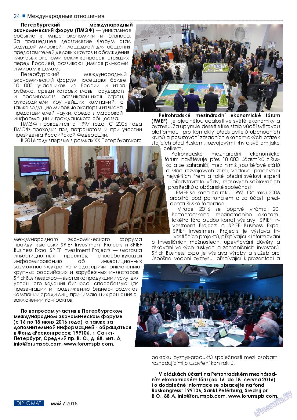 Diplomat (газета). 2016 год, номер 80, стр. 24