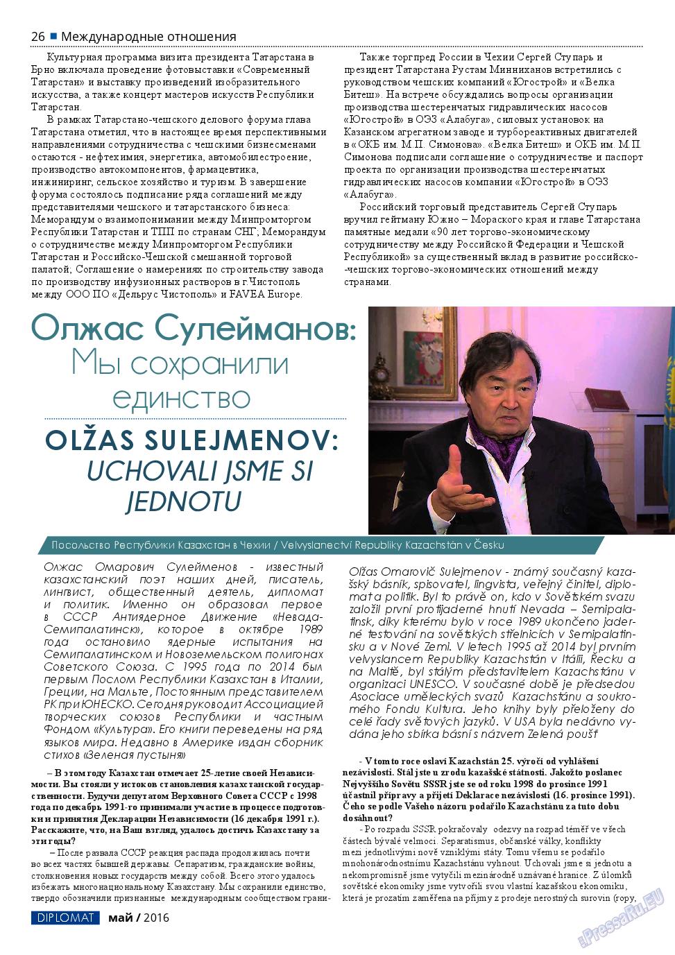 Diplomat (газета). 2016 год, номер 80, стр. 26