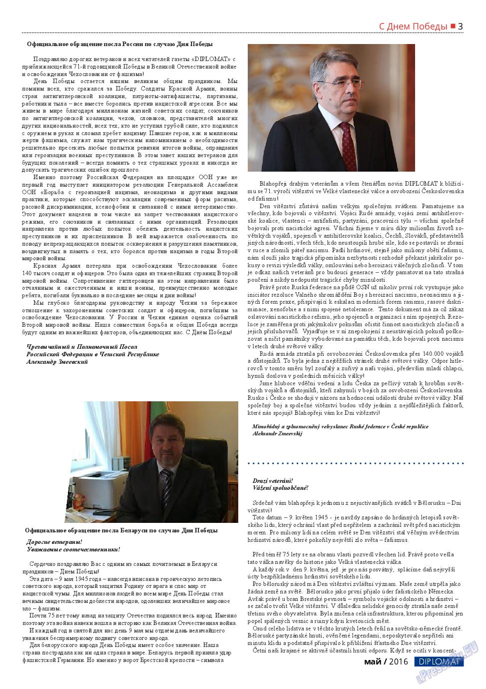 Diplomat (газета). 2016 год, номер 80, стр. 3