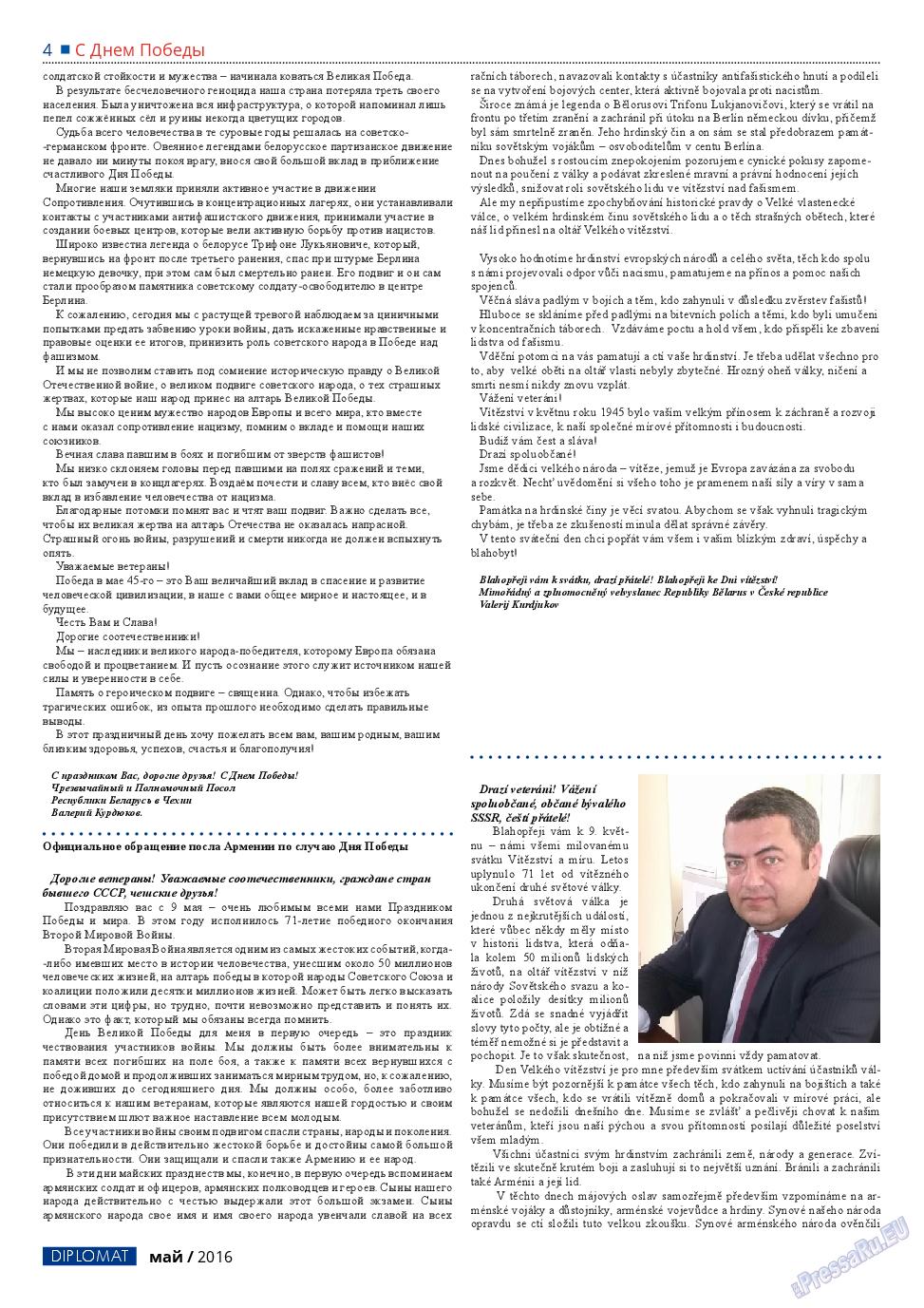 Diplomat (газета). 2016 год, номер 80, стр. 4