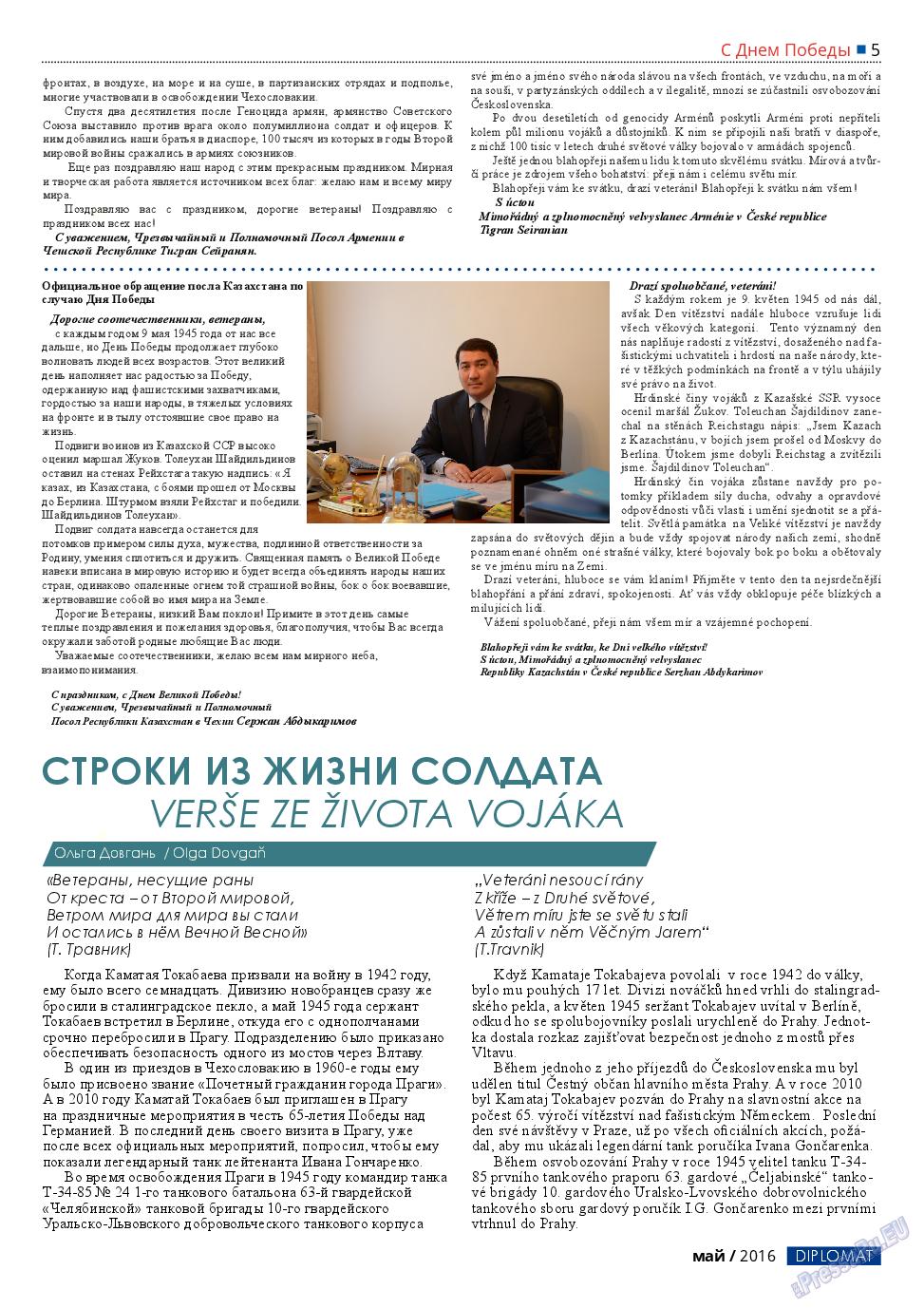 Diplomat (газета). 2016 год, номер 80, стр. 5