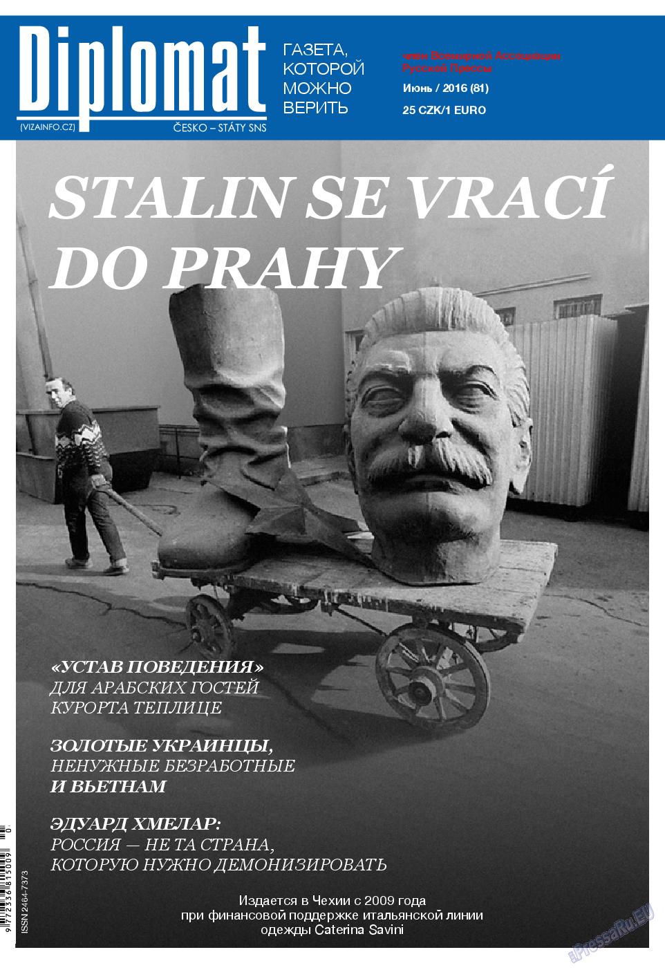 Diplomat (газета). 2016 год, номер 81, стр. 1