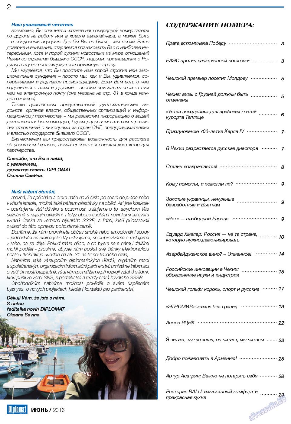 Diplomat (газета). 2016 год, номер 81, стр. 2