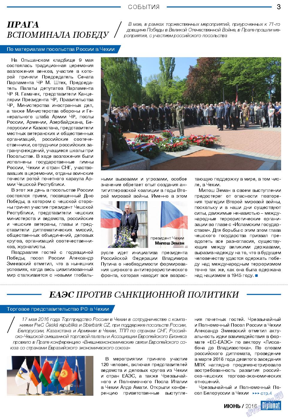 Diplomat (газета). 2016 год, номер 81, стр. 3