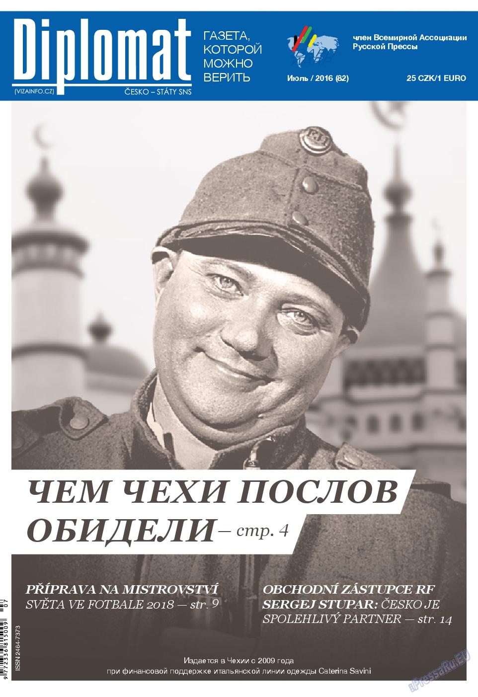 Diplomat (газета). 2016 год, номер 82, стр. 1