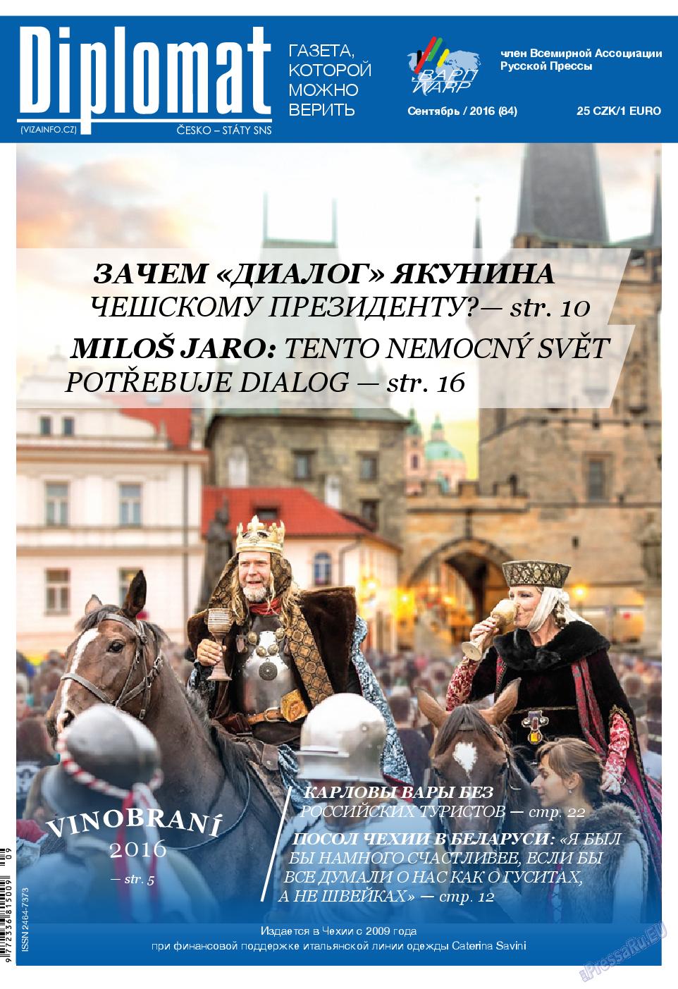 Diplomat (газета). 2016 год, номер 84, стр. 1