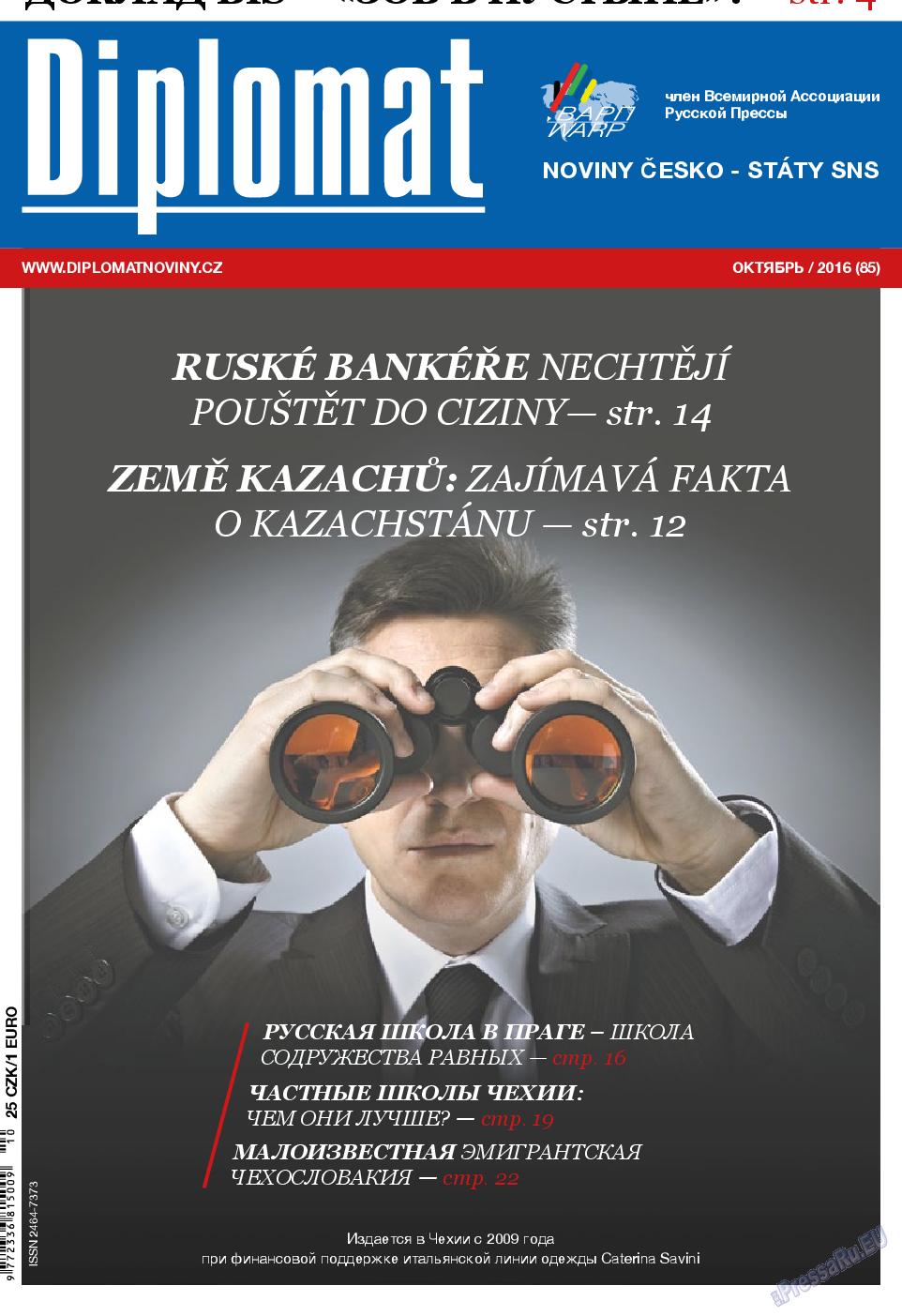 Diplomat (газета). 2016 год, номер 85, стр. 1