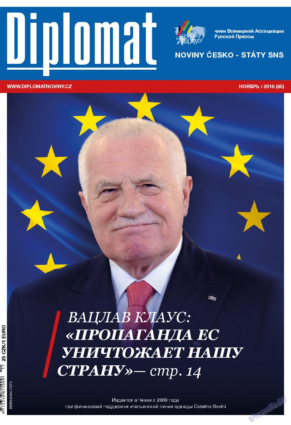 Diplomat (газета). 2016 год, номер 86, стр. 1